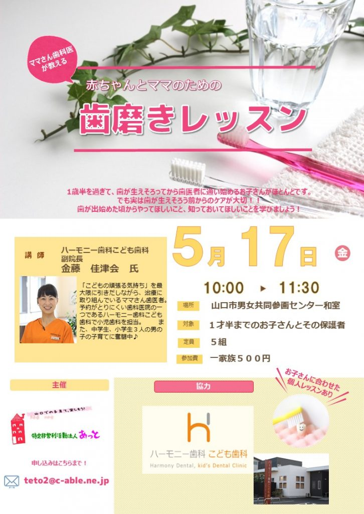 【キャンセル待ち】歯磨きレッスン講座 @ 山口市男女共同参画センター