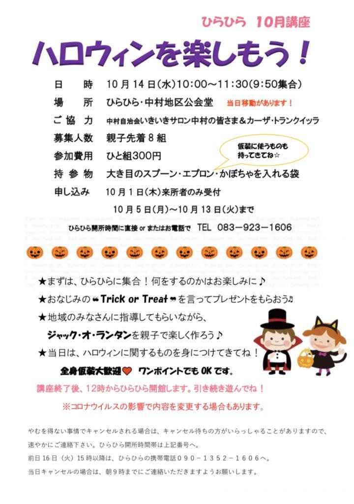子育てつどいの広場ひらひら10月講座「ハロウィンを楽しもう!」 @ ひらひら・中村地区公会堂(当日移動あり)