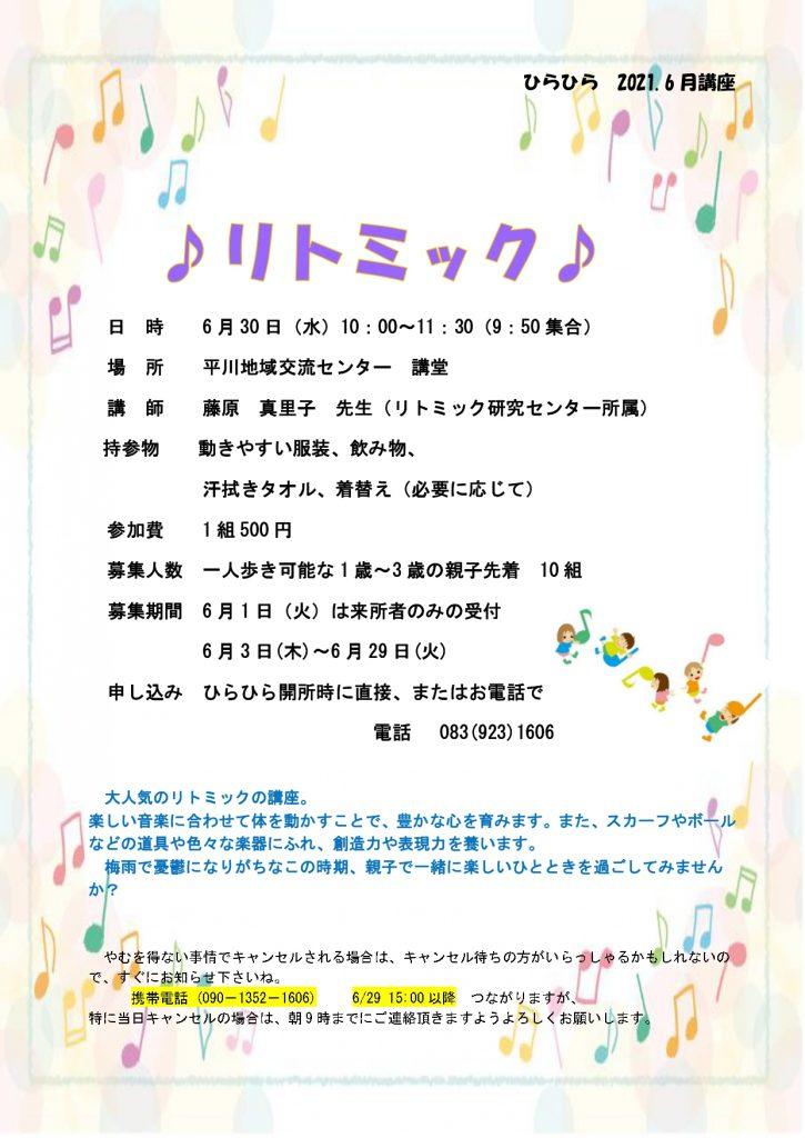 子育てつどいの広場ひらひら6月講座「♪リトミック♪ 」 @ 平川地域交流センター 講堂