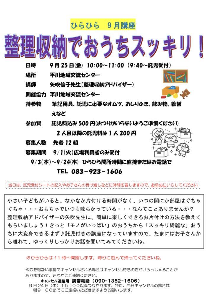 子育てつどいの広場ひらひら9月講座「整理収納でおうちスッキリ!」 @ 平川地域交流センター