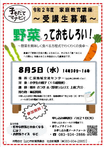 子そだてマナビィ「野菜っておもしろい!~野菜を美味しく食べる方程式でわくわくの食卓~」 @ 山口市仁保地域交流センター