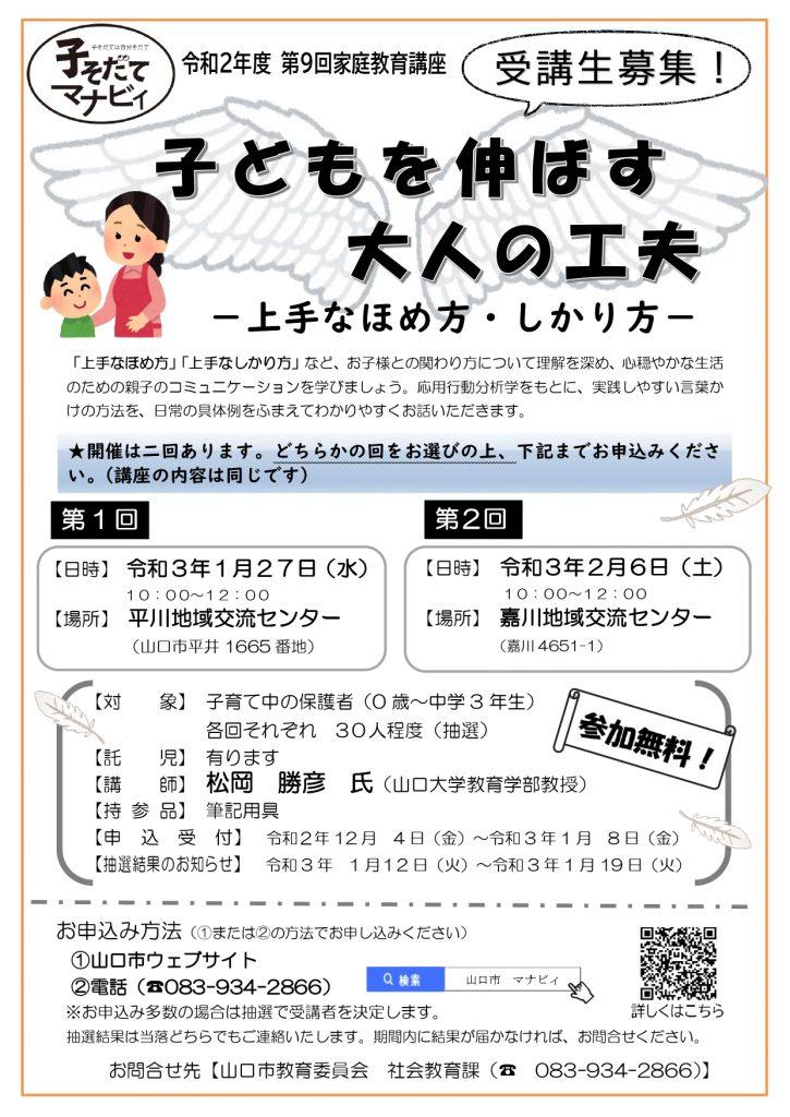 子そだてマナビィ「子どもを伸ばす大人の工夫~上手なほめ方・しかり方~」 @ 平川地域交流センター
