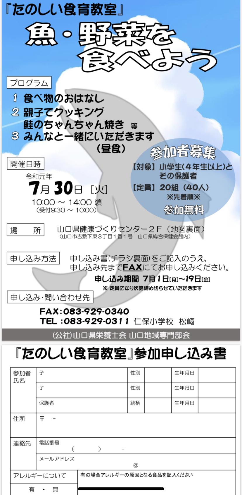 たのしい食育教室 魚野菜を食べよう @ 山口県健康づくりセンター2F