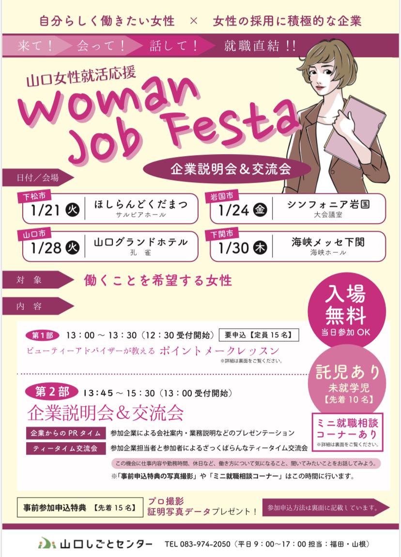 WOMAN JOB FESTA @ 山口グランドホテル