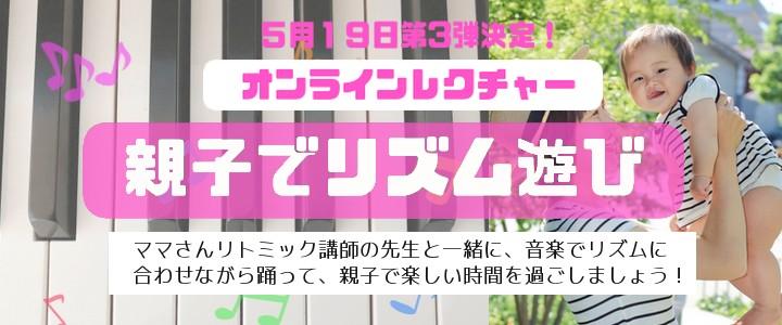 【オンラインレクチャー】親子でリズム遊び @ オンラインレクチャー
