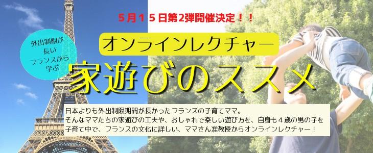 【オンラインレクチャー】家遊びのススメ @ オンライン開催