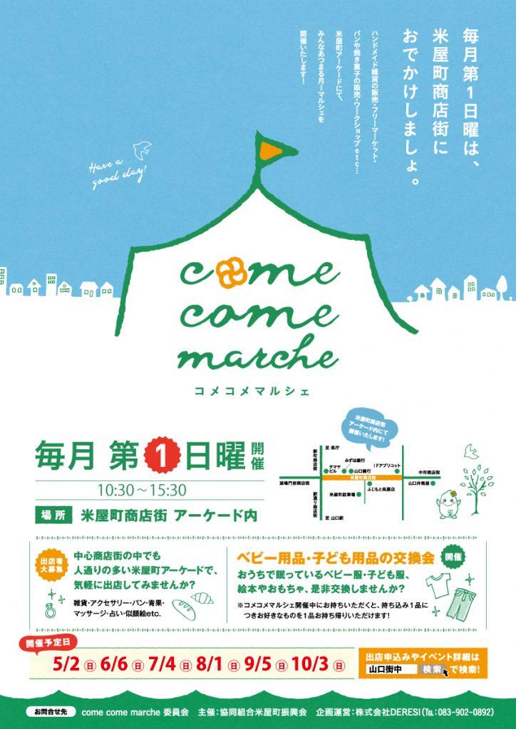come come marche(コメコメマルシェ) 子ども用品交換会 @ 米屋商店街アーケード