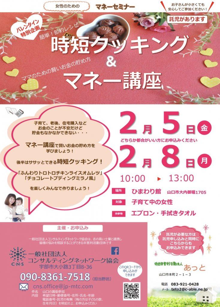 女性のためのマネーセミナー「時短クッキング&マネー講座」 @ ひまわり館