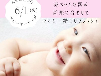 【レポート】オンラインワンコインべビマ
