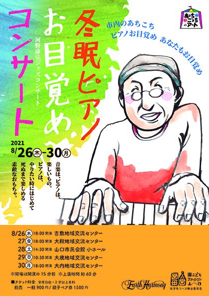 あっちこっちdeアート2021 「冬眠ピアノお目覚めコンサート」 @ 吉敷地域交流センター