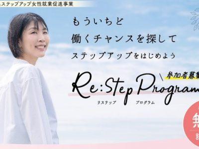 【申込終了】2021Re:Stepプログラム