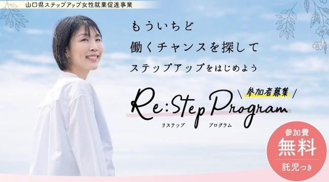 テレワークもできる私になろう! Re:stepプログラム「ITスキルUP講座」 @ 山口県総合保健会館