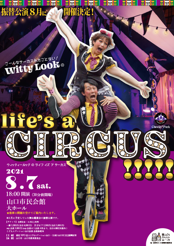 Witty Lookのlife's a CIRCUS!!!!公演 @ 山口市明会館大ホール